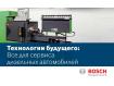 Стенды BOSCH COMMON RAIL